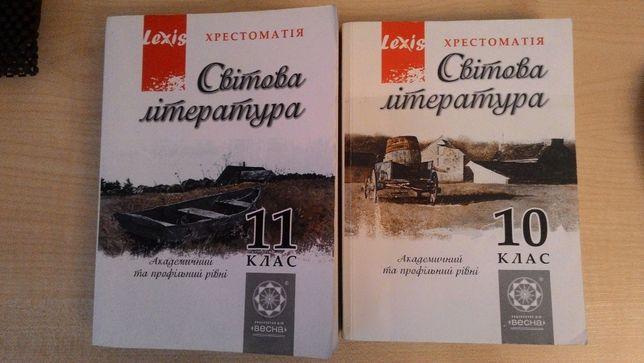 Хрестоматія Світова література 10 клас