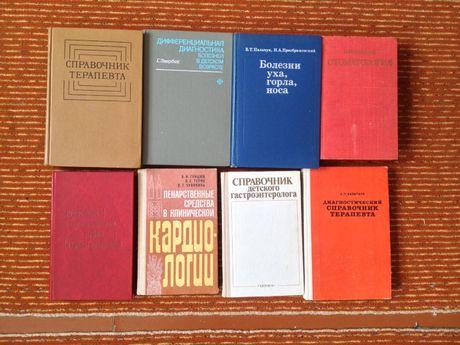 Книги по медицине из СССР