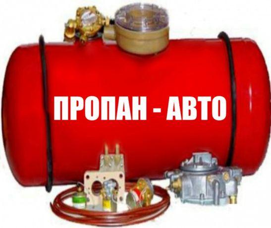 Установка ГБО газ на Авто от 6000гр+Доки-гарантия-3года