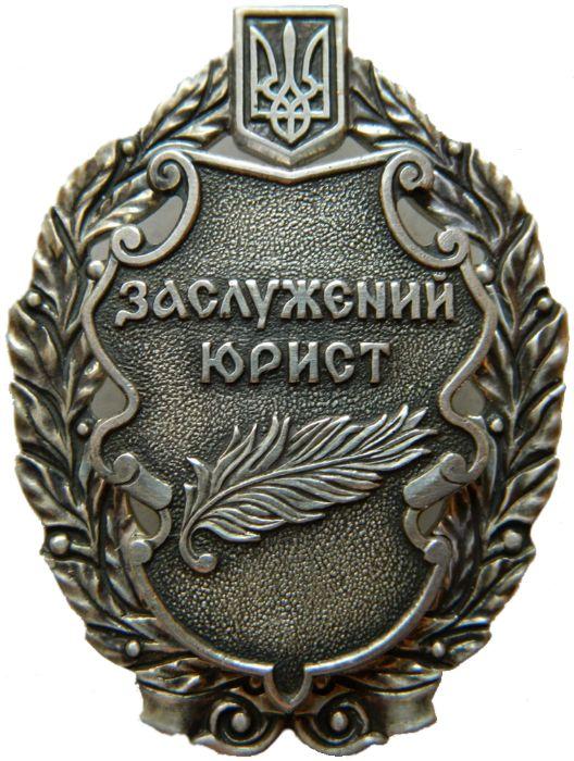 Адвокат Запорожье, Юрист, Бесплатная Юридическая консультация