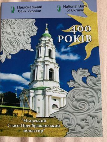 Монета 400 років Мгарський Спасо-Преображенський монастир