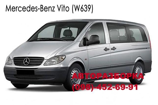 Разборка Мерседес Вито Mercedes Vito 639 2006 г 2.2