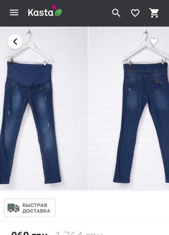 Джинсы штаны для беременных