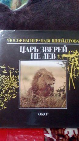 """Книга """"Царь зверей не лев"""" ( обзор)"""