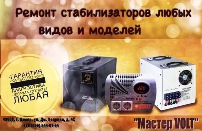 Ремонт стабилизаторов, ИБП, инверторов с ГАРАНТИЕЙ! СКИДКИ!!!
