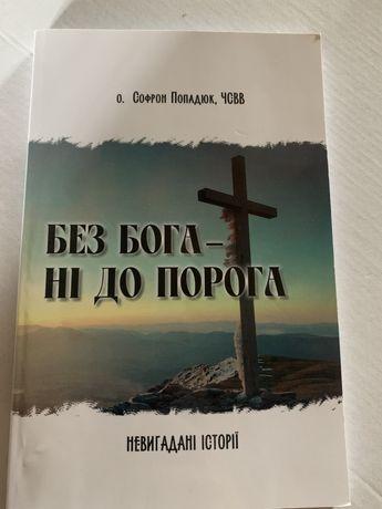 Книга «Без Бога - ні до порога»