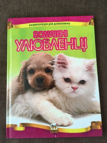 Домашні улюбленці (Енциклопедія для допитливих)