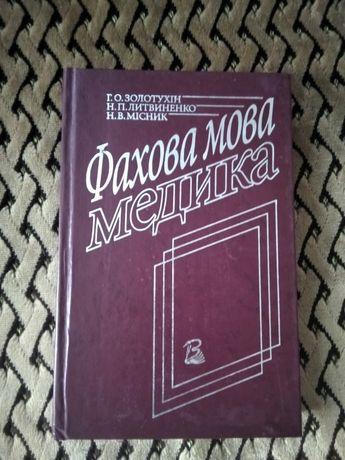 Книга Фахова мова медика