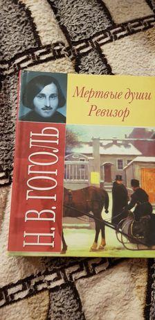 Продам книги Гоголь, Байрон