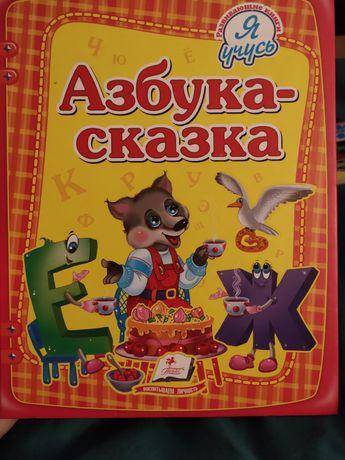 Азбука - сказка Книга для детей