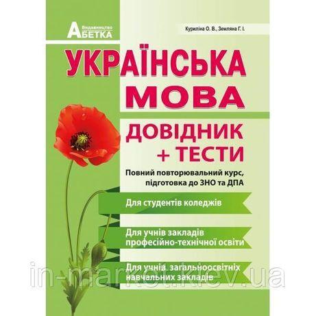 Українька мова ЗНО ДПА