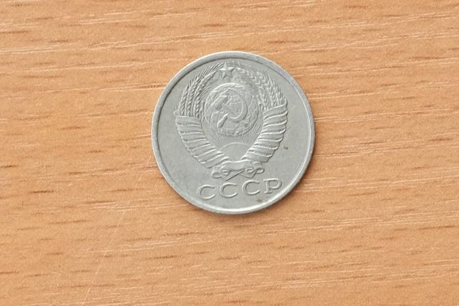 15 копеек 1986 г СССР