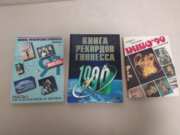 Книга рекордов 3 шт