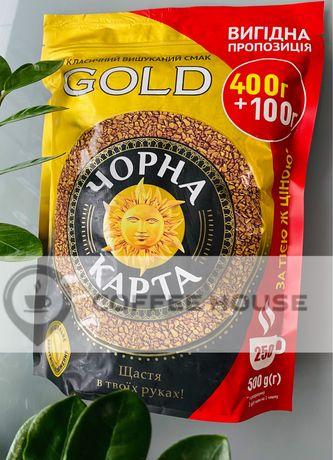 Натуральный Растворимый кофе Чёрная карта GOLD Оригинальное качество !