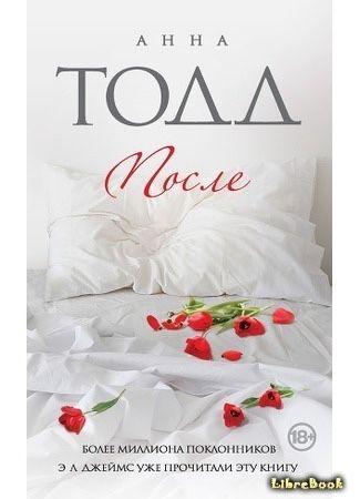 Книги Анна Тодд «После»