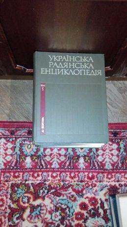 Колекціонерам!Українська Радянська енциклопедія