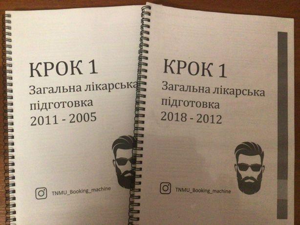 Крок 1 друковані буклети (2 англ+2 укр)