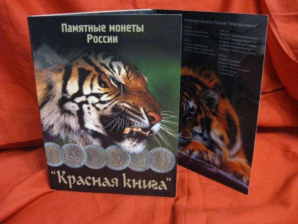 Комплект монет 15 шт КРАСНАЯ КНИГА 1991-1994 года + альбом