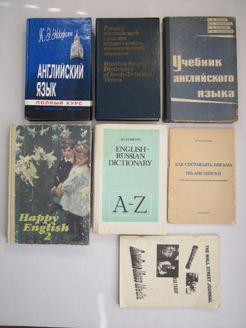 Учебники и словарь по английскому языку.