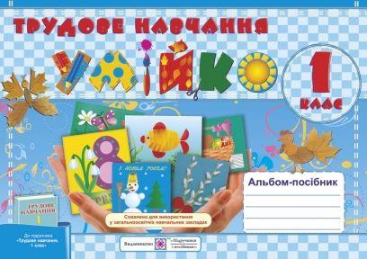 Умійко. Альбом-посібник з трудового навчання. для 1, 2, 4 класів