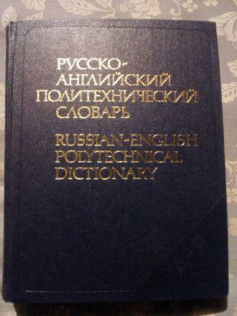 Руско английский политехнический словарь.