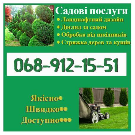Комплексні Садові Послуги! Ландшафтний дизайн, догляд за садом.