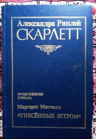 "Александра Риплей ""Скарлетт""  Москва 1992г."