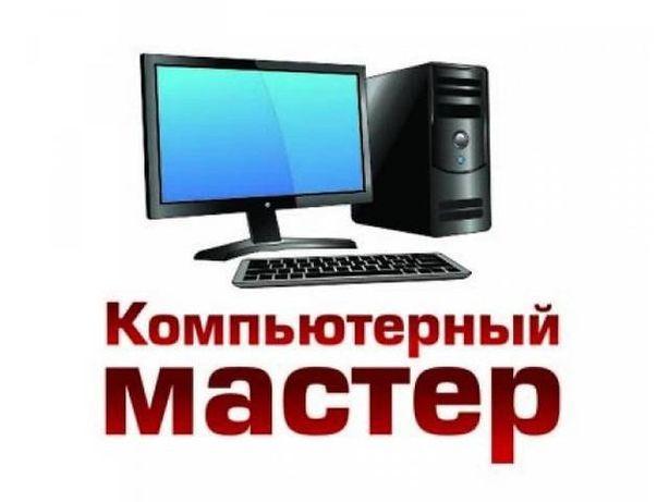 Компьютерный мастер ремонт пк ноутбуков и тд, Цена зависит от ситуации