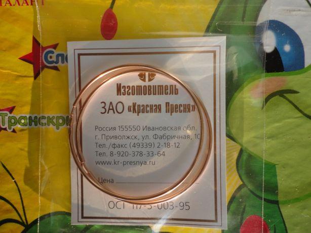 Cерьги кольца  Красная Пресня  позолоченные диаметром 45 мм