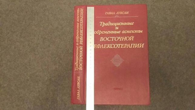 Лувсан Г. Традиционные и современные аспекты восточной рефлексотерапии