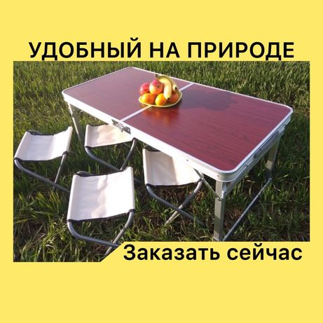 Усиленный стол для пикника + 4 стула + Зонт раскладной столик