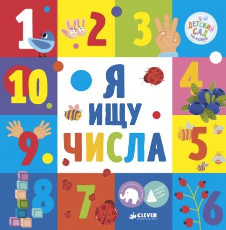 Издательство clever book я ищу числа, цифры,цвета развивающая книга