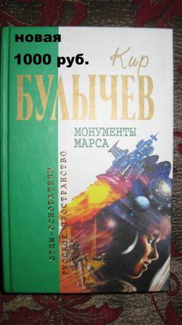 Кир Булычев. Монументы Марса.