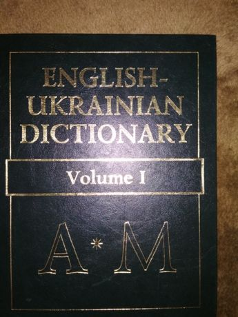 Англо-український словник Балла. 2 тома. 120 тис.слів.