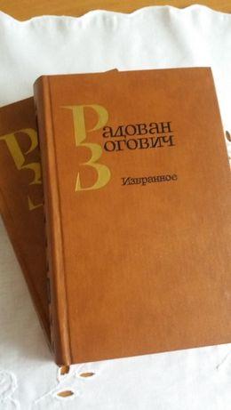 Радован Зогович,2 тома.