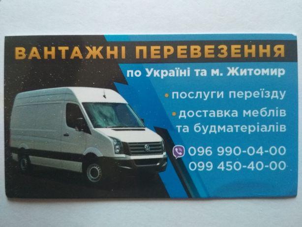 Вантажні перевезення по Україні та м . Житомир.