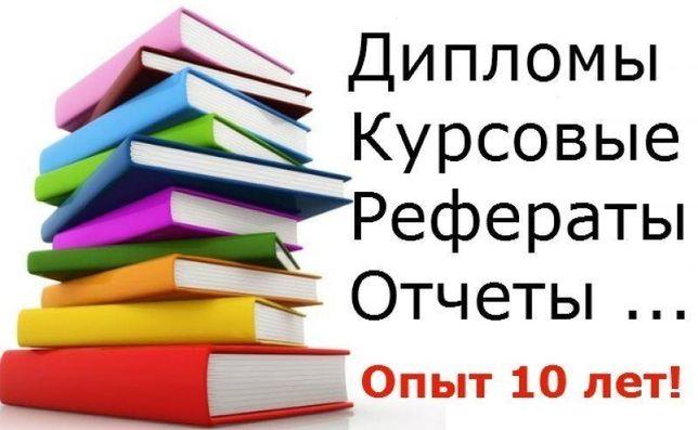 Дипломные работы,Курсовая Контрольные,Реферат Отчет