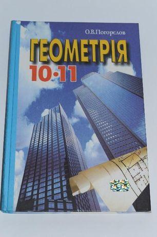 Геометрія (О.В. Погорєлов) 10-11 кл. Новий