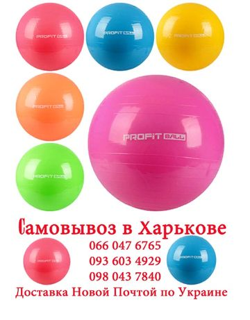 Акция! Мяч для фитнеса 65 см Фитбол PROFIBALL фитнес мяч