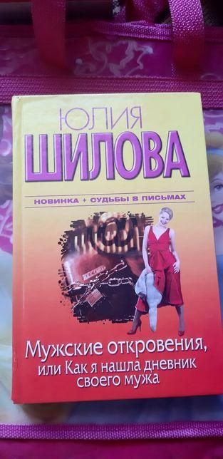 Романи Юлии Шиловой.