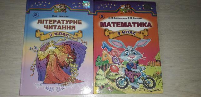 Підручники з літературного читання та математики для 3 класу