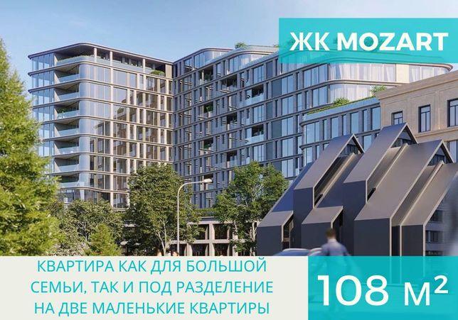 Продажа ЖК Моцарт 108 м2 / Екатеринославский / Панорама / Центр