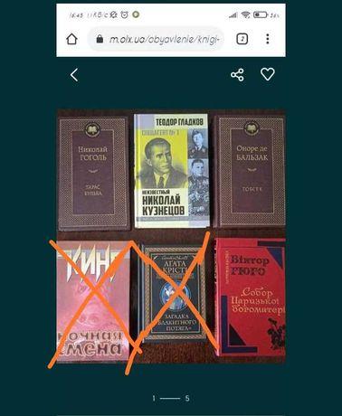 Книги: Гоголь, Бальзак, Гюго, Кузнецов