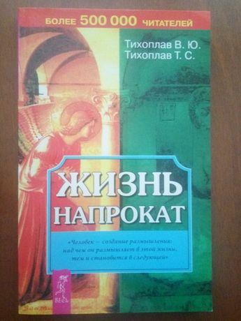 Тихоплав В.Ю. Тихоплав Т.С. Жизнь напрокат