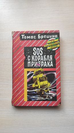 Детский детектив SOS с корабля призрака Брецина Команда кникербокеров