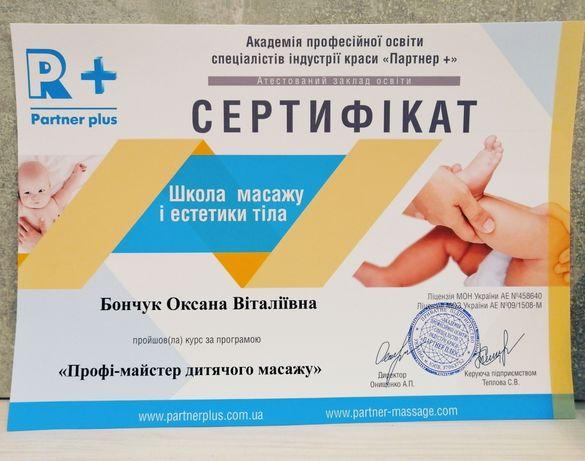 Детский массаж, лечебная физкультура Ирпень