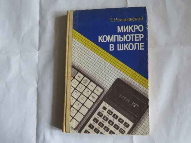 Микро-компьютер в школе. Т. Романовский.