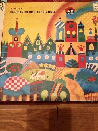 Новые пластинки винил детские сказки Приключения Незнайки - СССР