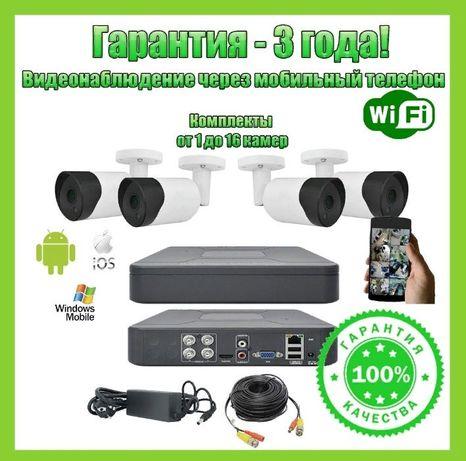 Комплект видеонаблюдения 4 FullHD камеры 2МР !Гарантия 3 Года!МОНТАЖ!