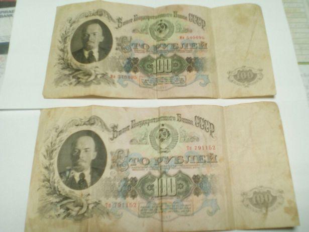 100 рублей (16 лент)1947 год боны(цена указана за пару)